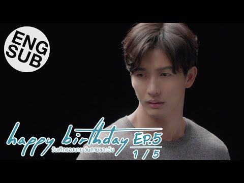 [Eng Sub] happy birthday วันเกิดของนาย วันตายของฉัน | EP.5 [1/5]