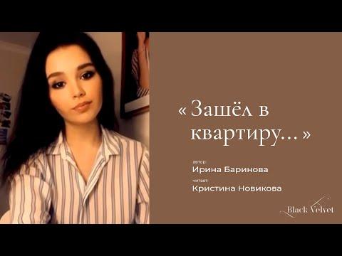 Зашёл в квартиру... I Автор текста Ирина Баринова