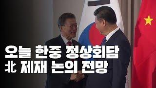 문재인 대통령·中 시진핑 오늘 정상회담...제재 완화도 논의 전망 / YTN