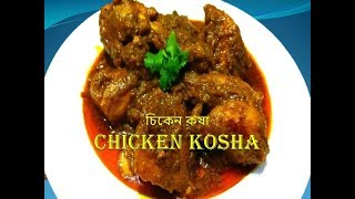 চিকেন কষা || Chicken Kosha Recipe in Bengli Style ||