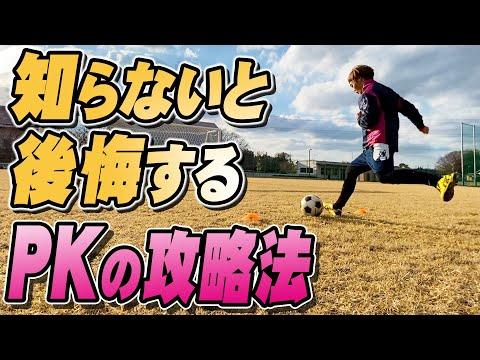 【サッカーPK】PK戦でヒーローになれ。知らないと後悔するPKのコツ&攻略法