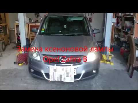 Замена ксеноновой лампы Opel Zafira B 2005