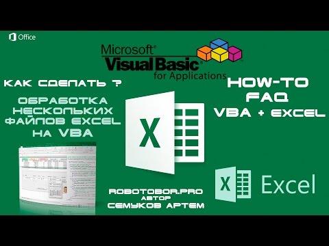 Excel для всех