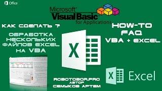 VBA Обработка файлов Excel | Работа с файлами в каталоге