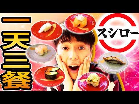 挑戰一天只吃壽司郎吃三餐!踩點全台灣壽司郎分店的瘋狂挑戰開始【連高雄都去囉~】