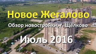 видео ЖК в г. Щелково на ул. Заречная