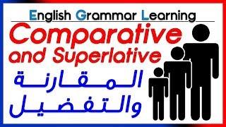 ✔✔ Comparative and Superlative - تعلم اللغة الانجليزية - المقارنة والتفضيل