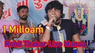 Download Video Vishal Thakor જન્મ દિવસ હોય અને જ્યારે રોહિત ઠાકોર વીશ કરતા હોય ત્યારે || MP3 3GP MP4