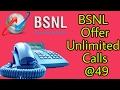 BSNL ने Unlimited Calls के लिए निकाला 49 रूपये का प्लान ★ LandLine Phones★