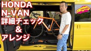ホンダN-VAN 詳細チェック&アレンジ