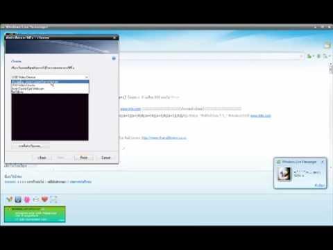 การตั้งค่า webcam Msn