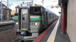【733系】JR北海道 函館本線 朝里駅から列車発車