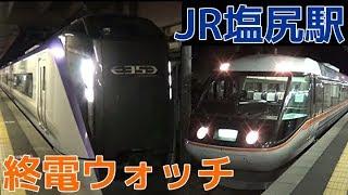 終電ウォッチ☆JR塩尻駅 中央本線・篠ノ井線・辰野支線の最終電車! 特急あずさ 千葉行き・普通上松行きなど