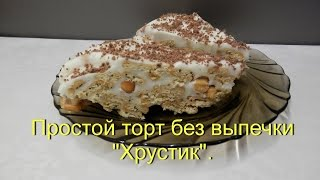 """Торт из печенья """"Хрустик"""". Простой торт без выпечки."""