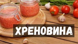 ХРЕНОВИНА — рецепт без варки на зиму в домашних условиях