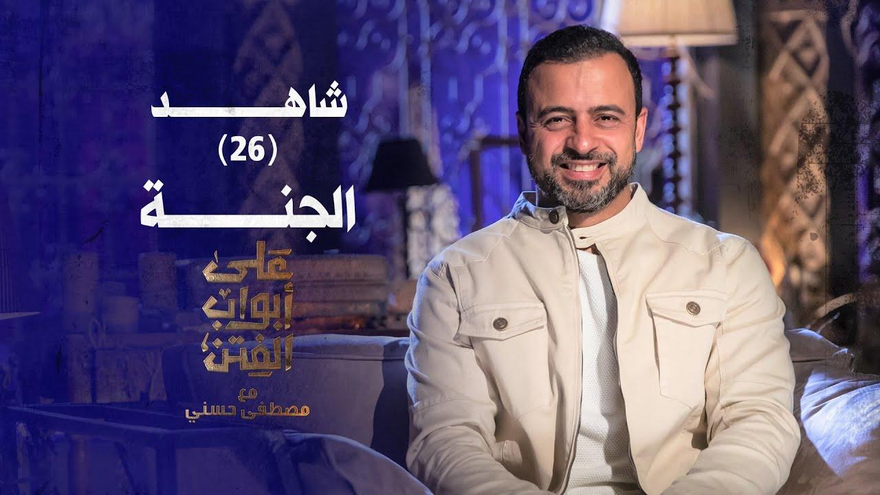 26-الجنة - على أبواب الفتن- مصطفى حسني - EPS 26- Ala Abwab El-Fetan -Mustafa Hosny