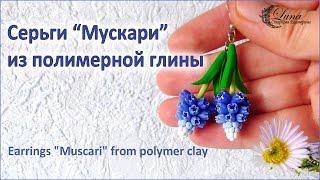 Серьги Мускари из полимерной глины  Muscari Earrings From Polymer Clay