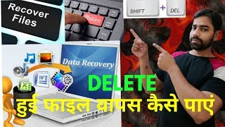 How to easily recover deleted files in windows