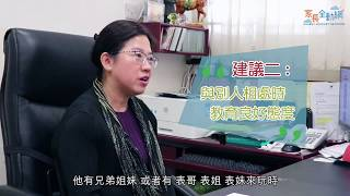 Publication Date: 2018-08-18 | Video Title: 子女為甚麼(品德教育的重要)