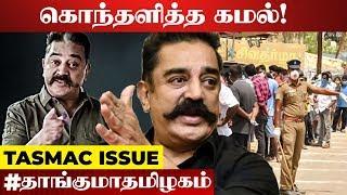 Kamal's Latest Angry Statement!