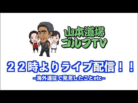 山本道場・ライブ配信〜海外遠征で発見した事など〜