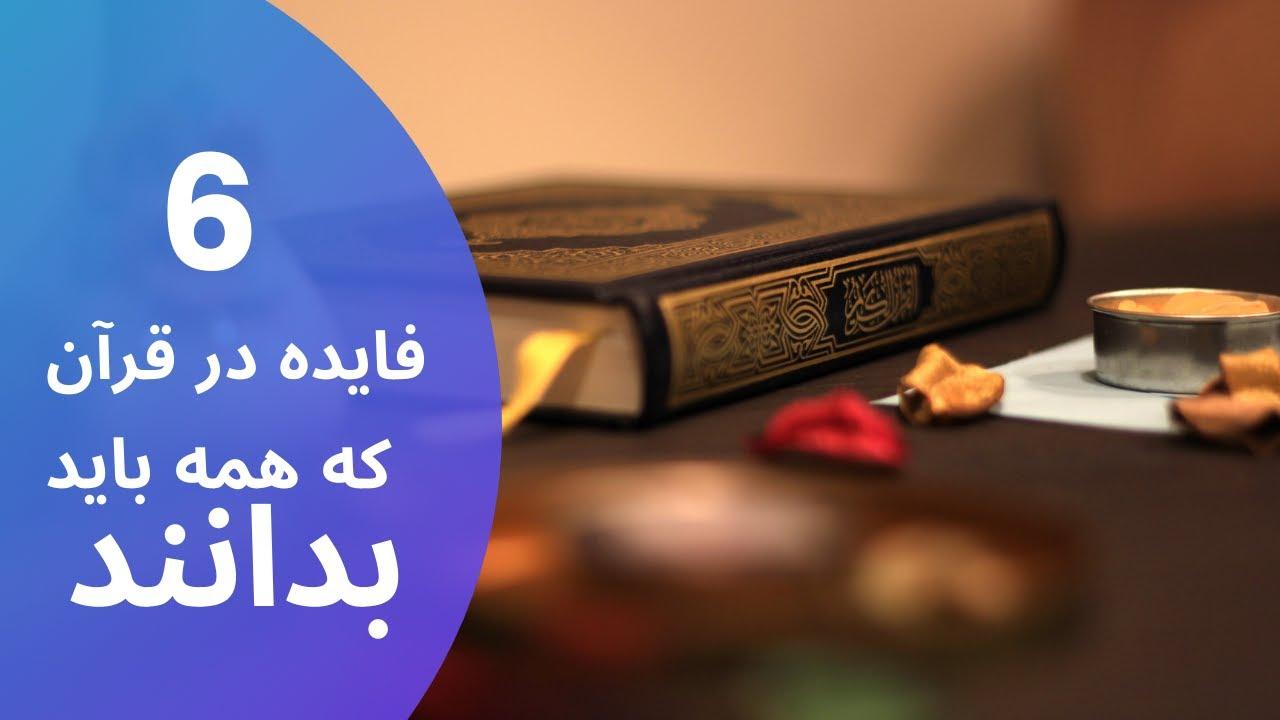 شش فایده در قرآن که تا حال نمیدانستید