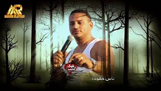 اغنية تاخدو كام  حماده الليثى جامدة طحن من فيلم استدعاء ولى عمرو 2020