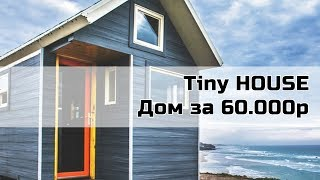 Мини дом за 60 000 рублей. Tiny house