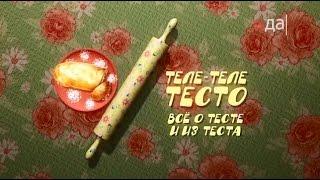 «Теле-теле-тесто» Бублики кулинарная программа