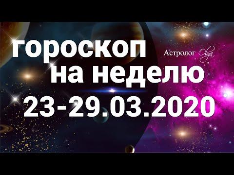 ГОРОСКОП на НЕДЕЛЮ 23-29 марта 2020. Гороскоп на каждый день. Астролог Olga.