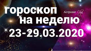 Gambar cover ГОРОСКОП на НЕДЕЛЮ 23-29 марта 2020. Гороскоп на каждый день. Астролог Olga.