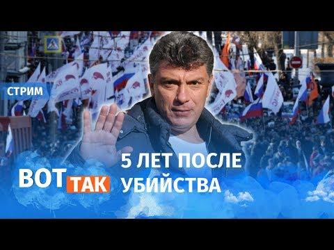 Марш Немцова в