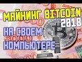 Майнинг Bitcoin на домашнем ПК, инструкция