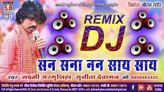 लक्ष्मी सरगुजिहा-CG Karma DJ Remix-सन सना सन सांय सांय San Sana San Say Say-2019 SB