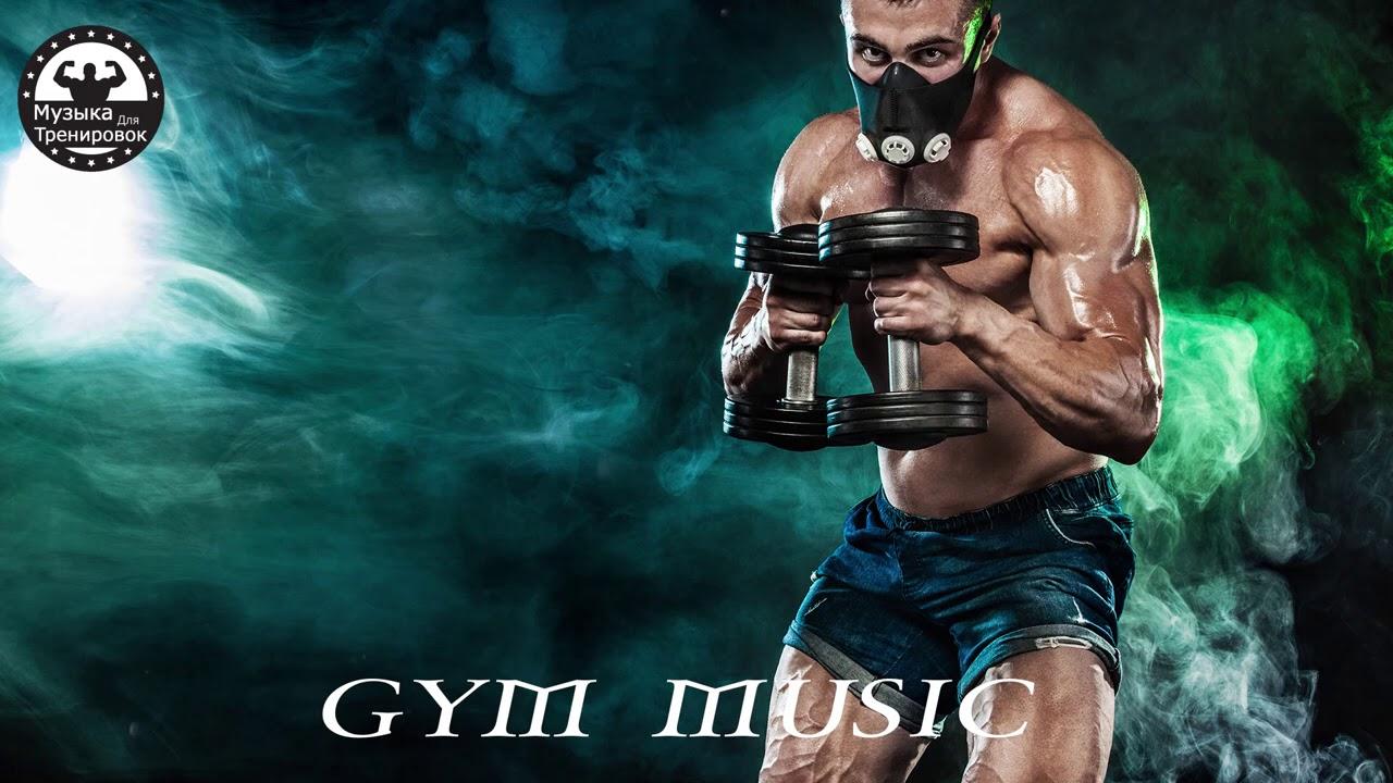 Лучшая Музыка для Тренировок Mix 2020 Тренажерный Зал Тренировки Мотивация Музыка p150 EDM - Hiphop