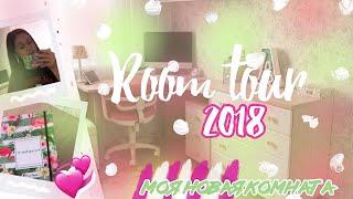 ROOM TOUR 2018 | Моя новая комната | Рум Тур