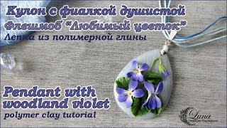 Кулон с цветами фиалки из полимерной глины / Flower pendant, polymer clay tutorial