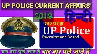 up police current affairs re exam Part 2 Current Affair Tyari