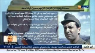 لمحة تاريخية عن الزعيم الراحل حسين آيت أحمد