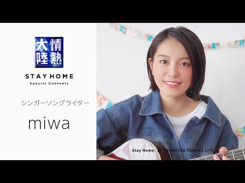 miwa いまこそ、自宅をステージ仕様に模様替え!【StayHome】