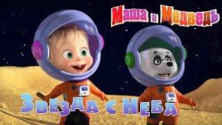 Маша и Медведь   В Космос с Машей! Мультфильм