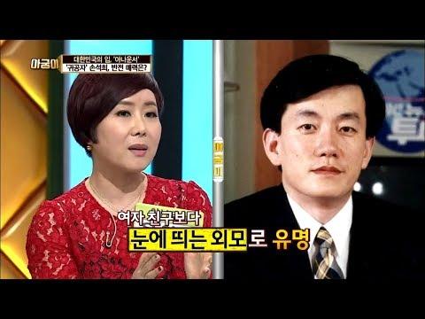 '귀공자' 손석희, 반전 매력은? [아궁이 28회]