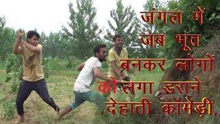 Ghuchdu Ka Bhoot | Latest Dehati Comedy Video | New Whatsapp Funny Video