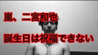 嵐 #二宮和也 #生誕祭 #伊藤綾子.