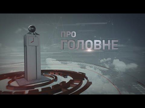 Телеканал Z: Про головне - 25.05.2020