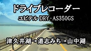 [FULL HD] 国道413号(道志みち) 津久井湖→山中湖 [ 2.5倍速再生]