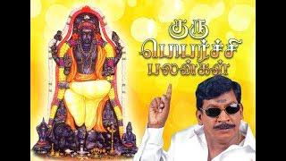 Guru Peyarchi Palan Troll Video | Vadivel Style Raasi Palan Video