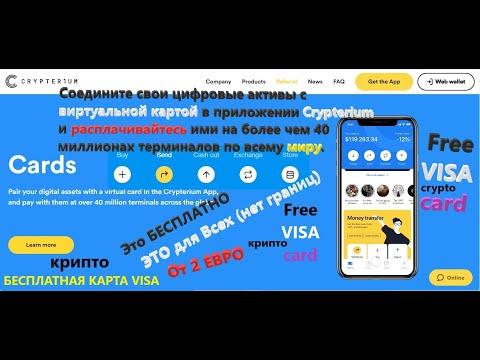 Crypterium cards - БЕСПЛАТНАЯ крипто карта VISA, успевайте оформить!