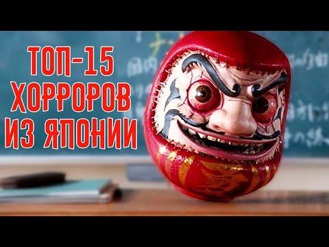 ТОП-15 ЯПОНСКИХ ФИЛЬМОВ УЖАСОВ