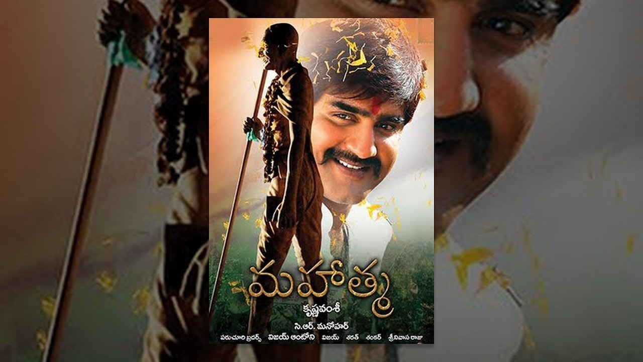 Download Mahatma Telugu Full Length Movie    Srikanth, Bhavana, Krishna Vamshi    Sri Venkateswara Movies
